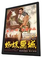 Throne of Blood - 11 x 17 Poster - Foreign - Style A - in Deluxe Wood Frame