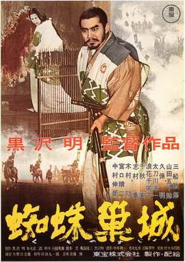 Throne of Blood - 11 x 17 Poster - Foreign - Style A