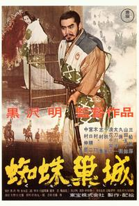 Throne of Blood - 27 x 40 Movie Poster - Foreign - Style A