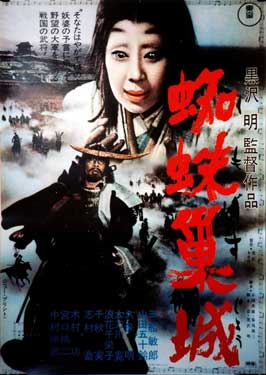 Throne of Blood - 11 x 17 Movie Poster - Japanese Style A