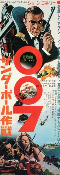 Thunderball - 13 x 37 Movie Poster - Japanese Insert