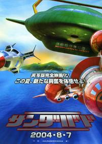 Thunderbirds - 11 x 17 Poster - Foreign - Style A