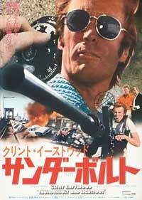 Thunderbolt & Lightfoot - 11 x 17 Movie Poster - Japanese Style A