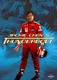Thunderbolt - 11 x 17 Movie Poster - Style B
