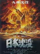 Tidal Wave - 11 x 17 Movie Poster - Japanese Style A