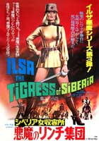Tigress - 27 x 40 Movie Poster - Japanese Style B