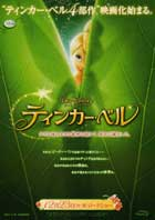 Tinker Bell - 11 x 17 Movie Poster - Japanese Style A
