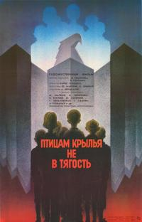 To Birds' Wings are Not In Burden - 11 x 17 Movie Poster - Russian Style A