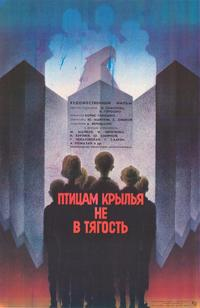 To Birds' Wings are Not In Burden - 27 x 40 Movie Poster - Russian Style A