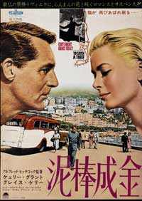 To Catch a Thief - 11 x 17 Movie Poster - Japanese Style A