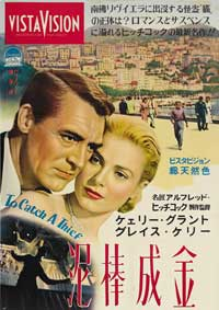 To Catch a Thief - 27 x 40 Movie Poster - Japanese Style B