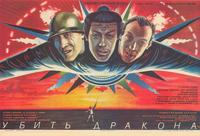 To Kill a Dragon - 27 x 40 Movie Poster - Russian Style A