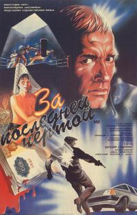 To the Last Limit - 11 x 17 Movie Poster - Russian Style A