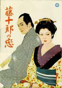 Tojuro no koi - 11 x 17 Movie Poster - Japanese Style A