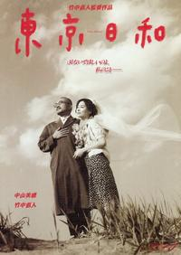 Tokyo biyori - 11 x 17 Movie Poster - Japanese Style A