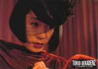 Tokyo Decadence - 8 x 10 Color Photo Foreign #7