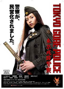 Tokyo Gore Police - 27 x 40 Movie Poster - Japanese Style A