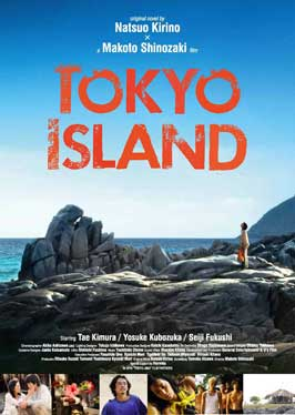 Tokyo Island - 27 x 40 Movie Poster - Style A