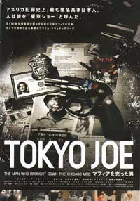 Tokyo Joe - 27 x 40 Movie Poster - Japanese Style A