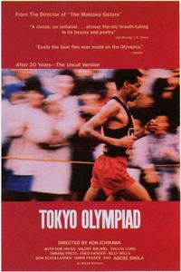 Tokyo Olympiad - 11 x 17 Movie Poster - Style A