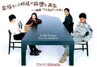 Tokyo Sonata - 11 x 17 Movie Poster - Japanese Style A
