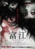 Tomie: Unlimited - 11 x 17 Movie Poster - Japanese Style A