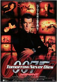 Tomorrow Never Dies - 11 x 17 Movie Poster - Japanese Style C