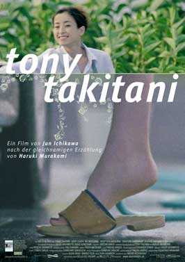 Tony Takitani - 27 x 40 Movie Poster - German Style A