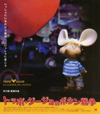 Topo Gigio and the Missile War - 11 x 14 Poster Japanese - Style A