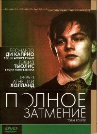 Total Eclipse - 11 x 17 Movie Poster - Russian Style A