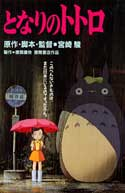 Totoro (My Neighbor) - 11 x 17 Movie Poster - Japanese Style A