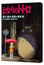 Totoro (My Neighbor) - 11 x 17 Movie Poster - Japanese Style B - Museum Wrapped Canvas
