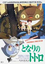 Totoro (My Neighbor) - 27 x 40 Movie Poster - Japanese Style D