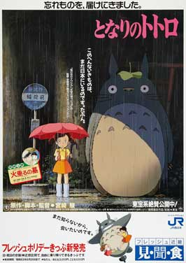Totoro (My Neighbor) - 11 x 17 Movie Poster - Japanese Style G