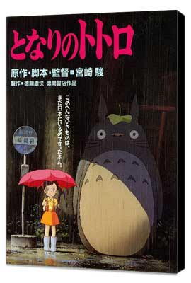 Totoro (My Neighbor) - 27 x 40 Movie Poster - Japanese Style C - Museum Wrapped Canvas