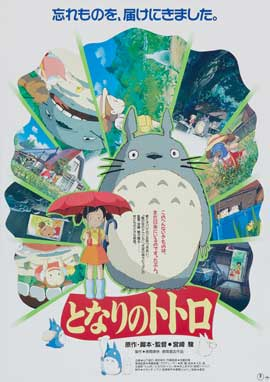 Totoro (My Neighbor) - 11 x 17 Movie Poster - Japanese Style B
