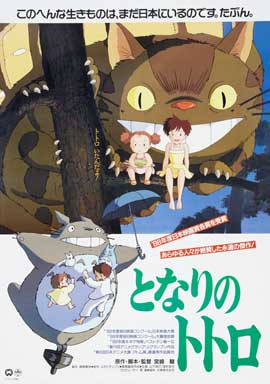 Totoro (My Neighbor) - 11 x 17 Movie Poster - Japanese Style D