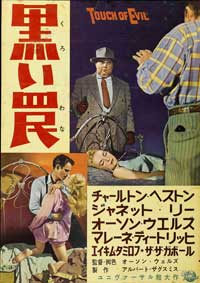 Touch of Evil - 27 x 40 Movie Poster - Japanese Style A