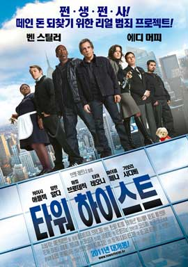 Tower Heist - 11 x 17 Movie Poster - Korean Style A