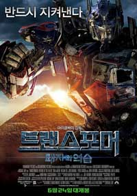Transformers 2: Revenge of the Fallen - 11 x 17 Movie Poster - Korean Style A