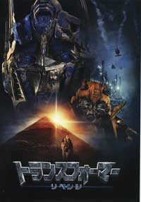 Transformers 2: Revenge of the Fallen - 27 x 40 Movie Poster - Japanese Style A