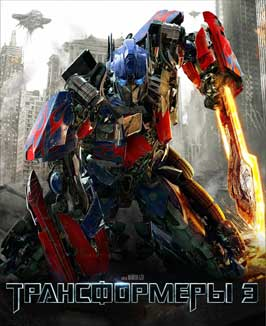 Transformers: Dark of the Moon - 11 x 17 Movie Poster - Russian Style B