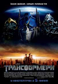 Transformers - 11 x 17 Movie Poster - Russian Style A