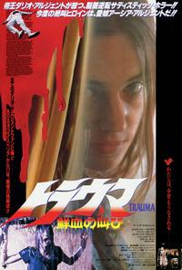 Trauma - 27 x 40 Movie Poster - Japanese Style A