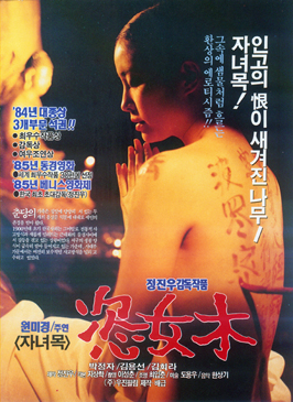 Tree of Adultery - 11 x 17 Movie Poster - Korean Style A