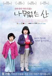 Treeless Mountain - 11 x 17 Movie Poster - Korean Style B