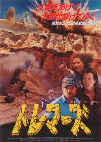 Tremors - 11 x 17 Movie Poster - Japanese Style A