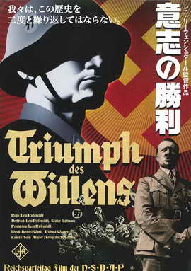 Triumph of the Will - 27 x 40 Movie Poster - Japanese Style A