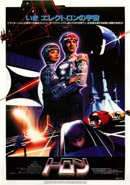 Tron - 43 x 62 Movie Poster - Japanese Style A