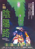 Troublesome Night - 11 x 17 Movie Poster - Japanese Style A